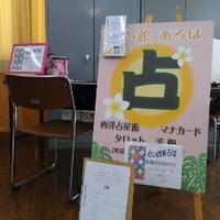 エムズマルシェ、無事に終了しましたぁ☆☆☆ - 占い師 鈴木あろはのブログ