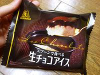 スプーンで食べる生チョコアイス@森永乳業 - 池袋うまうま日記。