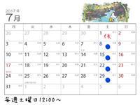 ●お知らせ*バレエクラス振替(7/1→7/29) - 元バレリーナのOL的日常