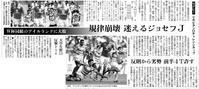 日本代表は完敗、ルマン24時間レーススタート - 【本音トーク】パート2(ご近所の旧跡めぐりなど)