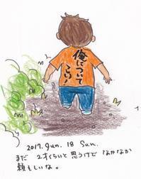 頼もしい背中 - 一天一画   Yuki Goto