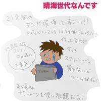 晴海世代のカルチャーショック - 中年絵日記