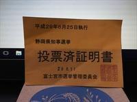 投票して「センキョ割」で得しちゃおう♪静岡県知事選挙 - 焼きそばと言えば……♪