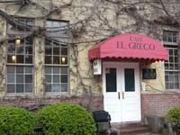 今日はぶらり倉敷「大原美術館のお隣はレトロ喫茶エルグレコです」編 - 岡山の実家・持家・空き家&中古の家をリノベする。