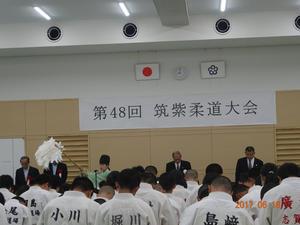 2017 筑紫柔道大会 - 善柔館公式ブログ