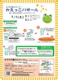 鳥取県米子市からの開催情報 - かえっこ