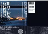 20170618 【本】崩れた原発「経済神話」柏崎刈羽原発から再稼働を問う - 杉本敏宏のつれづれなるままに