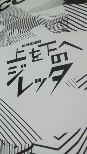 大千秋楽おめでとうございます! - azure