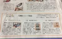 読売新聞に掲載されました! - 株式会社ひなもり銘木
