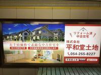 (株)平和堂土地の看板広告 @静岡鉄道 日吉町駅 - 平和堂土地日記  ようこそおいでくださいました♪