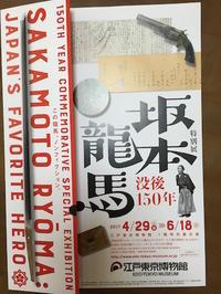 特別展 没後150年 坂本龍馬@江戸東京博物館  - mayumin blog 2