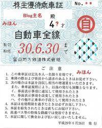富山地鉄の株主優待券(平成29年通期) - 乗り物系株主優待券(ほか)の画像を紹介