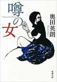奥田英朗作「噂の女」を読みました。 - rodolfoの決戦=血栓な日々