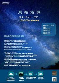 乗鞍高原・スターライトツアーが開催されます~!! - 乗鞍高原カフェ&バー スプリングバンクの日記②