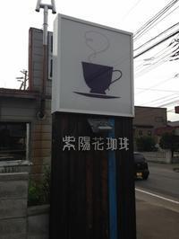 紫陽花珈琲 - カーリー67 ~ka-ri-style~