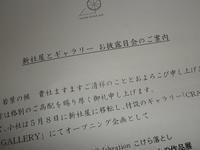 日本ヴォーグ社さん新社屋へお引越し - カルトナージュと気まぐれ日記