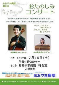 おたのしみコンサート - ピアニスト丸山美由紀のページ