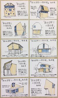 「新米建築士の教科書」増刷決定 - i+i