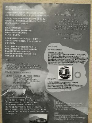 6/21 夏至の集い「ようこそ新しい世界へ!」 - HaiRy TRee&山梨ライフ♪