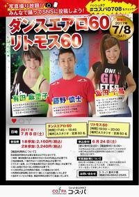 7/8(土)リトモスイベントのご案内 - カリテス ニュースブログ