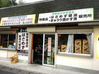 福岡醤油店 - プリンセスシンデレラ