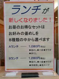 ★釜めしビクトリア★#2 - Maison de HAKATA 。.:*・゜☆
