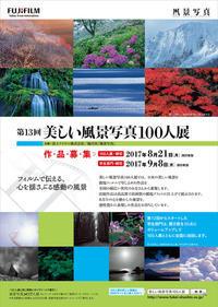 第13回美しい風景写真100人展[作品募集] 締切:8月21日(月) - 風景写真出版からのおしらせ