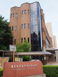 「東京大学医学部附属病院」ならびに「健康と医学の博物館」に行ってきました。 - 東洋医学総合はりきゅう治療院 一鍼 ~健やかに晴れやかに~
