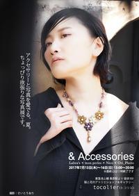写真展『&Accessories』三人目の作家さん - 東京女子フォトレッスンサロン『ラ・フォト自由が丘』とさいとうおり
