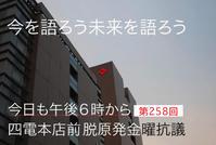 258回目四電本社前再稼働反対 抗議レポ 6月16日(金)高松/【ガスと再エネの二強時代がやってきていると原発ヨイショのあの日経新聞が報じている】 - 瀬戸の風