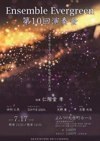 【ご案内】 Ensemble Evergreen (常任指揮者 仁階堂 孝先生)の 第10回演奏会 - TOKYO LADIES'ENSEMBLE きみえね