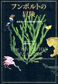 『チャスキ』 55号 『フンボルトの冒険 -自然という<生命の網>の発明』 - アンデス文明研究会