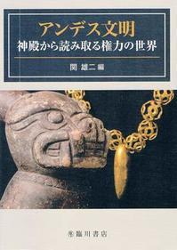 『チャスキ』 55号  『アンデス文明 -神殿から読み取る権力の世界』 - アンデス文明研究会