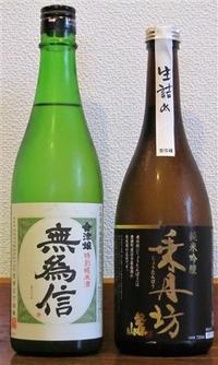 2017  6月分② - 買ってみた@日本酒