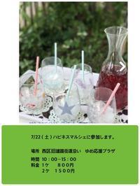 グラスで涼しげに♡ - 浜松 ポーセラーツ 資格取得中★