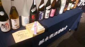 栃木県酒造組合のイベントへ - 自分遺産