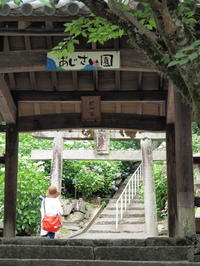 吉備津神社へ - Y*s ROOM