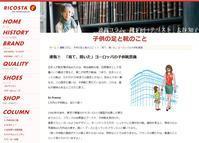 リコスタコラム更新!!その7 - フスウントシューカルチャー浅草本店からのお知らせ