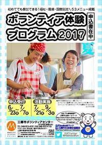 2017彩の国ボランティア体験プログラムが始まります! - Misato-Syakyo.Blog(三郷市社協・ボランティアセンターのブログ)