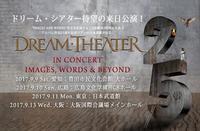 Dream Theaterの来日公演が決定 - 帰ってきた、モンクアル?