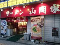 ラーメン山岡家 新すすきの店 @すすきの店 - アルさんのつまみ食い2