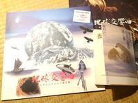 ☆ 地球交響曲 第三番 ☆ - Aloha Kayo-s Style