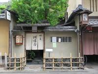 6月の京都 その2 食べもの編 - 月が昇れば