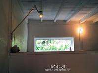 おやさいごはんのお店 hodagi    福岡・朝倉市 - Favorite place  - cafe hopping -