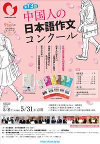 メルマガ第1282号を配信、第13回「中国人の日本語作文コンクール」4000本を超えるご応募に感謝 - 段躍中日報