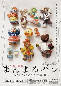 『まんまるパン 〜 Yoko-Bonの世界展 〜』 夏休みの8月、大阪府立中之島図書館にて開催します! - Bon Copain!