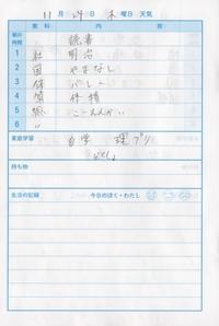 11月24日 - なおちゃんの今日はどんな日?