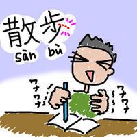 散步(sàn bù)= 散歩 - 40代おっさんの中国語学習奮闘記