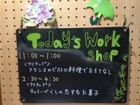 チェリーづくしの恋するお菓子@日本橋三越はじまりのカフェ - 恋するお菓子