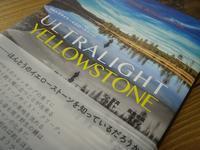 ウルトラライト・イエローストーン  阪東幸成著 - フライフィッシングショップバートンのブログ